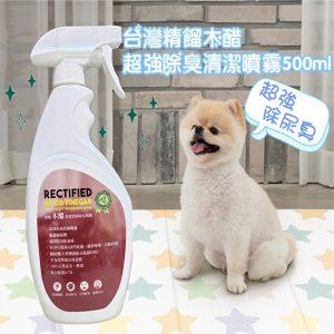 家居清潔 台灣精餾木醋超強除臭清潔噴霧 500ml 寵物用品店推薦