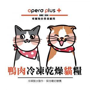 凍乾糧 歐寶 OPERO 鴨肉冷凍乾燥貓糧 350G 寵物用品店推薦