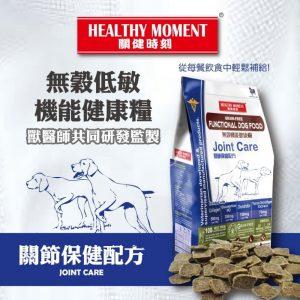 乾糧 Healthy Moment 關健時刻 無穀物低敏狗糧 | 關節保健配方 寵物用品店推薦