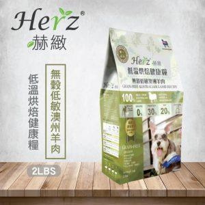 乾糧 Herz 赫緻 無穀澳洲羊肉 | 低溫烘焙健康狗糧 寵物用品店推薦