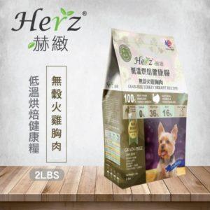 乾糧 Herz 赫緻 無穀火雞胸肉 | 低溫烘焙健康狗糧 寵物用品店推薦