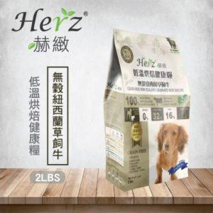 乾糧 Herz 赫緻 無穀紐西蘭草飼牛 | 低溫烘焙健康狗糧 寵物用品店推薦