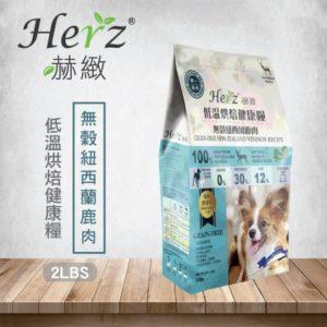 乾糧 Herz 赫緻 無穀紐西蘭鹿肉 | 低溫烘焙健康狗糧 寵物用品店推薦