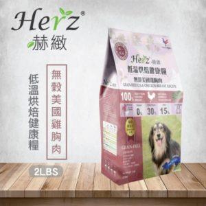 乾糧 Herz 赫緻 無穀美國雞胸肉 | 低溫烘焙健康狗糧 寵物用品店推薦