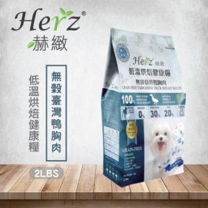 乾糧 Herz 赫緻 無穀臺灣鴨胸肉 | 低溫烘焙健康狗糧 寵物用品店推薦