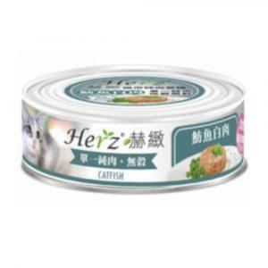 罐頭食品 Herz 赫緻 白身鯰魚 貓純肉罐頭 80g 寵物用品店推薦
