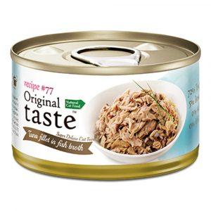 罐頭食品 Original taste #77系列 天然高含量吞拿魚 70g 寵物用品店推薦
