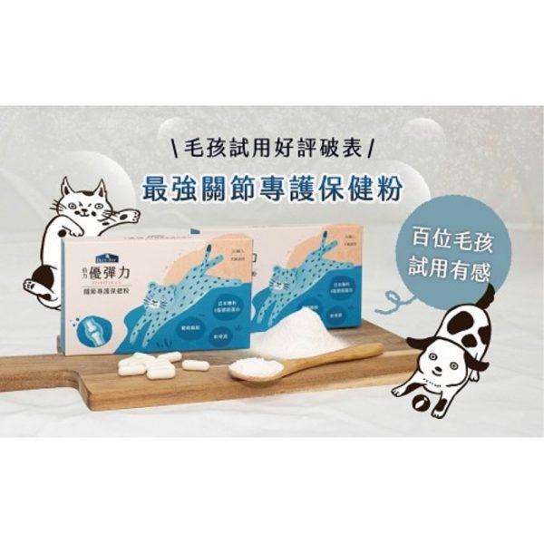 狗用產品 倍力 BLUEBAY 優彈力 葡萄糖胺 關節專護保健粉 (30粒) 寵物用品店推薦