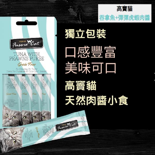 小食 高竇貓 Fussie Cat Premium Tear & Squeeze Cat Treat (Tuna with Prawns Puree) 天然肉醬小食(吞拿魚+彈彈虎蝦醬)2oz 寵物用品店推薦
