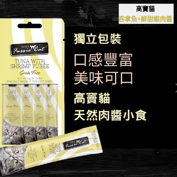 小食 高竇貓 Fussie Cat Premium Tear & Squeeze Cat Treat (Tuna with Shrimp Puree) 天然肉醬小食(吞拿魚+鮮甜蝦肉醬)2oz 寵物用品店推薦