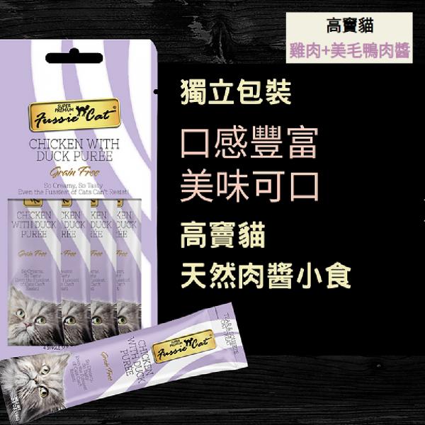 小食 高竇貓 Fussie Cat Premium Tear & Squeeze Cat Treat (Chicken with Duck Puree) 天然肉醬小食(雞肉+美毛鴨肉醬)2oz 寵物用品店推薦