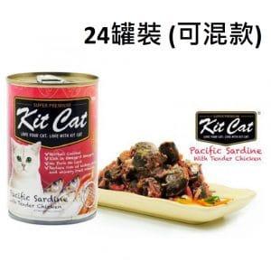 罐頭食品 Kit Cat 大西洋吞拿魚 貓罐頭 400g x 24罐裝 (可混款) 寵物用品店推薦