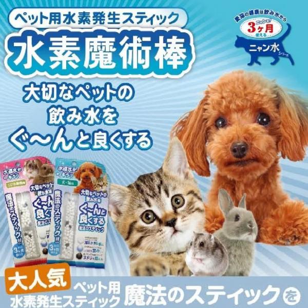 其他 日本 水素魔法棒 (貓犬適用) 寵物用品店推薦