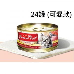 罐頭食品 高竇貓 Fussie Cat Premium Red Label Cat Canned 紅鑽貓罐頭 80g x 24罐 (可混款) 寵物用品店推薦
