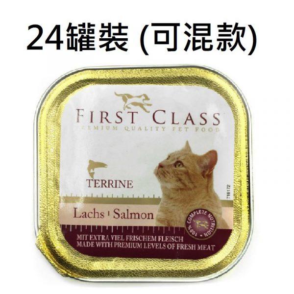 罐頭食品 First Class 貓罐頭 100g x 24罐裝 (可混款) 寵物用品店推薦