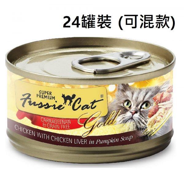 罐頭食品 高竇貓 Fussie Cat Premium Gold Label Cat Canned 金鑽貓罐頭 80g x 24罐 (可混款) 寵物用品店推薦