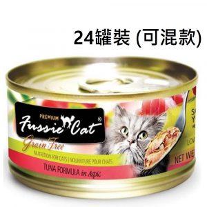 罐頭食品 高竇貓 Fussie Cat Premium Black Label Cat Canned 黑鑽貓罐頭 80g x 24罐裝 (可混款) 寵物用品店推薦