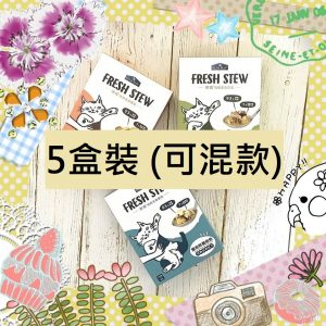 即食湯包 倍力 BLUEBAY 鮮境 FRESH STEW 貓餐盒 (110gx2包) x5盒裝 (可混款) 寵物用品店推薦