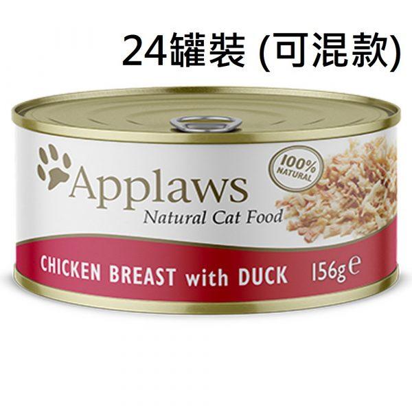 罐頭食品 愛普士 APPLAWS 全天然貓罐頭 156g x 24罐裝 (可混款) 寵物用品店推薦