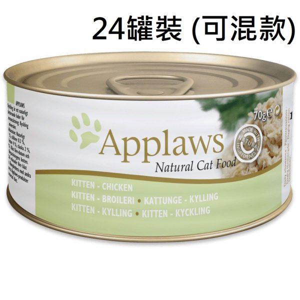 罐頭食品 愛普士 APPLAWS 全天然貓罐頭 70g x 24罐裝 (可混款) 寵物用品店推薦