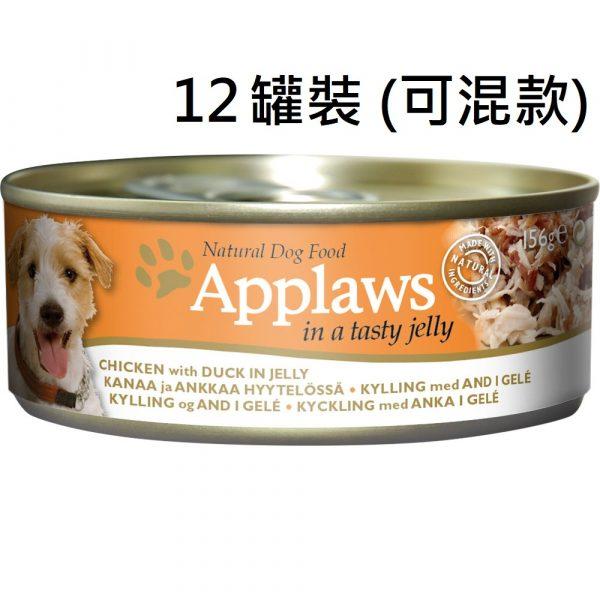 狗用糧食 愛普士 APPLAWS 全天然啫喱狗罐頭 156g x 12罐裝 (可混款) 寵物用品店推薦