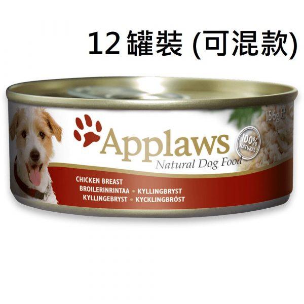 狗用糧食 愛普士 APPLAWS 全天然狗罐頭 156g x 12罐裝 (可混款) 寵物用品店推薦
