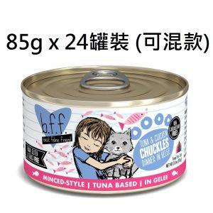 罐頭食品 Weruva B.F.F. 喵友系列 貓罐頭 85g x 24罐裝 (可混款) 寵物用品店推薦