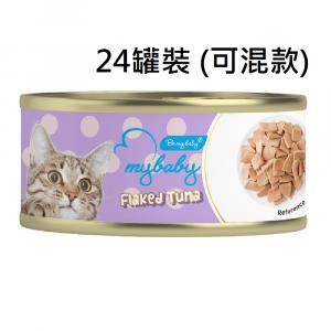 罐頭食品 Be My Baby 貓罐頭 85g x 24罐裝 (可混款) 寵物用品店推薦