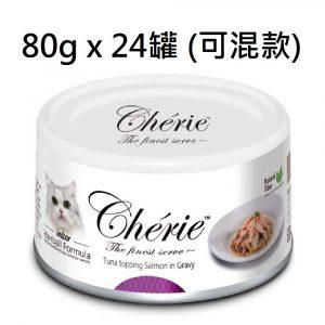 罐頭食品 Cherie 貓罐頭 80g x 24罐 (可混款) 寵物用品店推薦