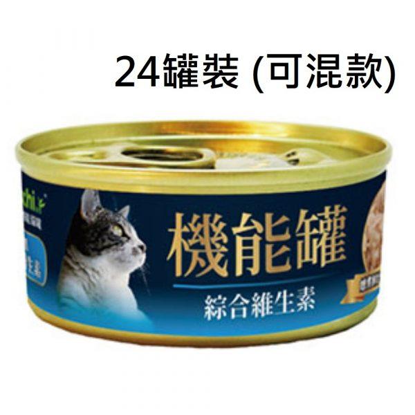罐頭食品 A Freschi 艾富鮮 機能貓罐頭 70g x 24罐裝 (可混款) 寵物用品店推薦