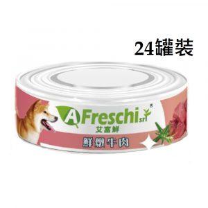 狗用糧食 A Freschi 艾富鮮 鮮燉牛肉 狗罐頭 80g x 24罐 寵物用品店推薦