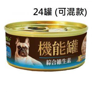 狗用糧食 A Freschi 艾富鮮 機能狗罐頭 70g x 24罐裝 (可混款) 寵物用品店推薦