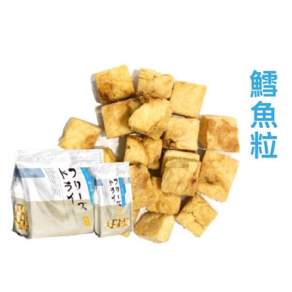 小食 Goggo冷凍脫水野生鱈魚小食(切粒) 寵物用品店推薦