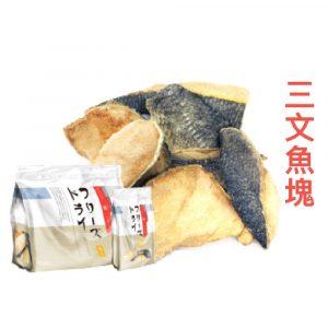 小食 Goggo冷凍脫水野生三文魚小食(切塊) 寵物用品店推薦