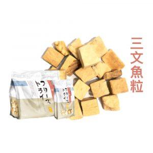 小食 Goggo冷凍脫水野生三文魚小食(切粒) 寵物用品店推薦