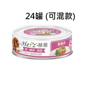 狗用糧食 Herz 赫緻 狗純肉罐頭 80g x 24罐 (可混款) 寵物用品店推薦