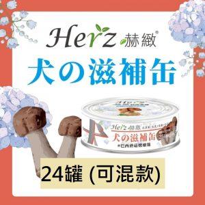 狗用糧食 Herz 赫緻 滋補狗罐頭 80g x 24罐 (可混款) 寵物用品店推薦