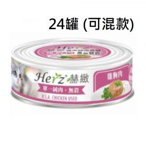 罐頭食品 Herz 赫緻 貓純肉罐頭 80g x 24罐 (可混款) 寵物用品店推薦