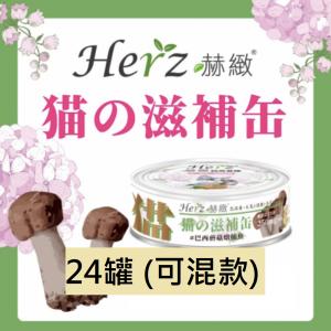 罐頭食品 Herz 赫緻 滋補貓罐頭 80g x 24罐 (可混款) 寵物用品店推薦