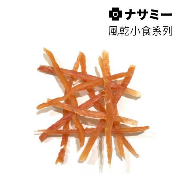 小食 NASAMI ナサミー 水晶雞肉切絲 1KG 寵物用品店推薦