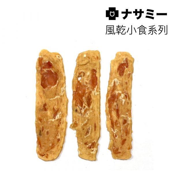 小食 NASAMI ナサミー 雞肉切片 1KG 寵物用品店推薦