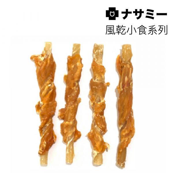 小食 NASAMI ナサミー 雞肉繞原色牛皮棒 1KG 寵物用品店推薦