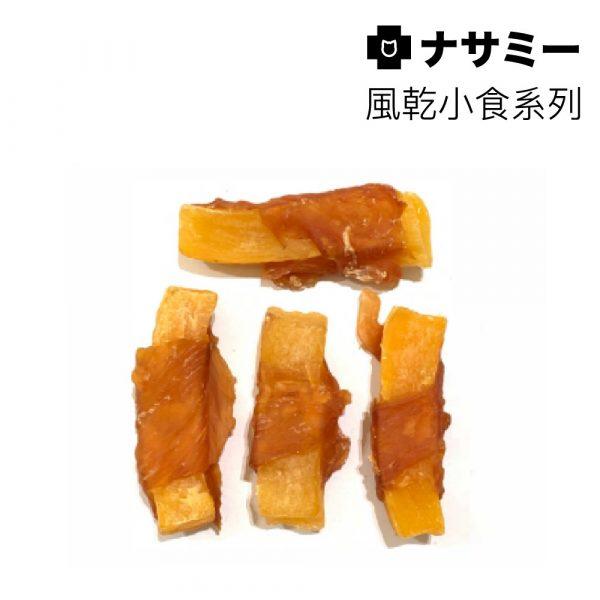 小食 NASAMI ナサミー 雞肉繞蕃薯乾 1KG 寵物用品店推薦