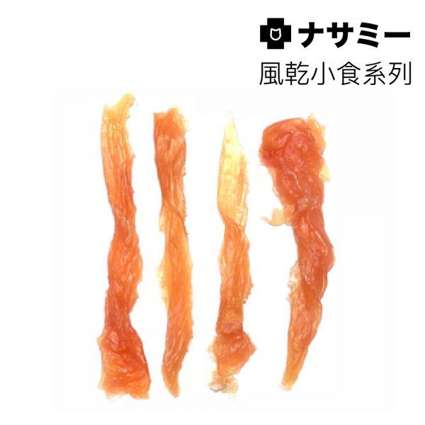 小食 NASAMI ナサミー 水晶雞肉扭扭條 1KG 寵物用品店推薦