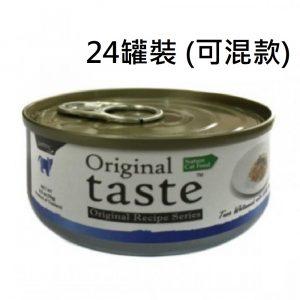 罐頭食品 Original taste 天然貓罐頭 70g x 24罐 (可混款) 寵物用品店推薦