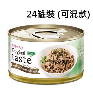 罐頭食品 Original taste #77系列 貓罐頭 70g x 24罐 (可混款) 寵物用品店推薦