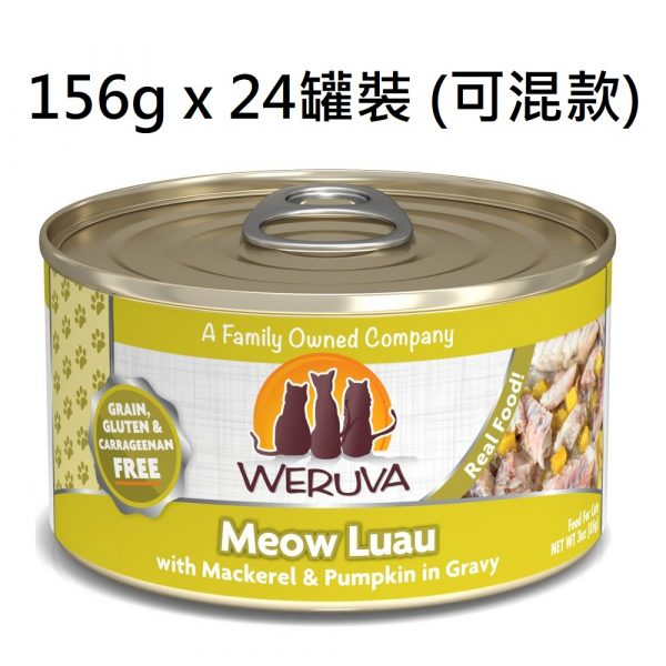 罐頭食品 WeRuVa 經典海鮮系列 貓罐頭 156g x 24罐裝 (可混款) 寵物用品店推薦