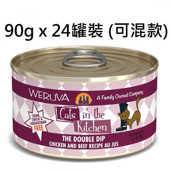 罐頭食品 WeRuVa 廚房系列 貓罐頭 90g x 24罐裝 (可混款) 寵物用品店推薦