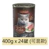 罐頭食品 Leonardo Natural Cat Canned 天然貓罐頭 400g x 24罐 (可混款) 寵物用品店推薦