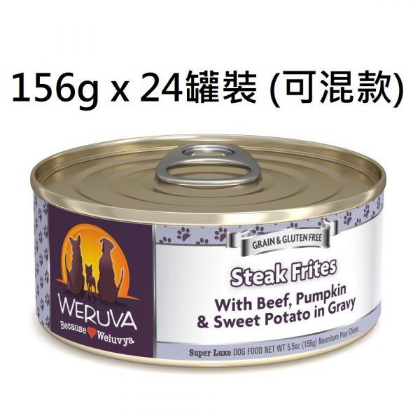 狗用糧食 WeRuVa 經典系列 狗罐頭 156g x 24罐裝 (可混款) 寵物用品店推薦